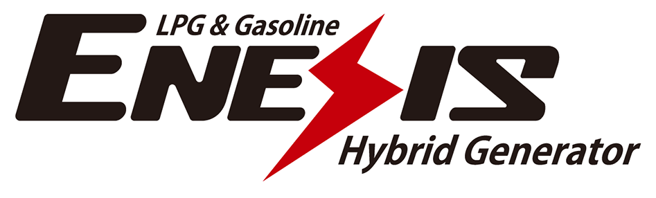 LPガス&ガソリンハイブリット式非常用小型発電機 ENESIS(エネシス)